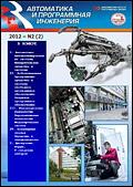 """Международный научный журнал """"Автоматика и инженерия"""" №2"""